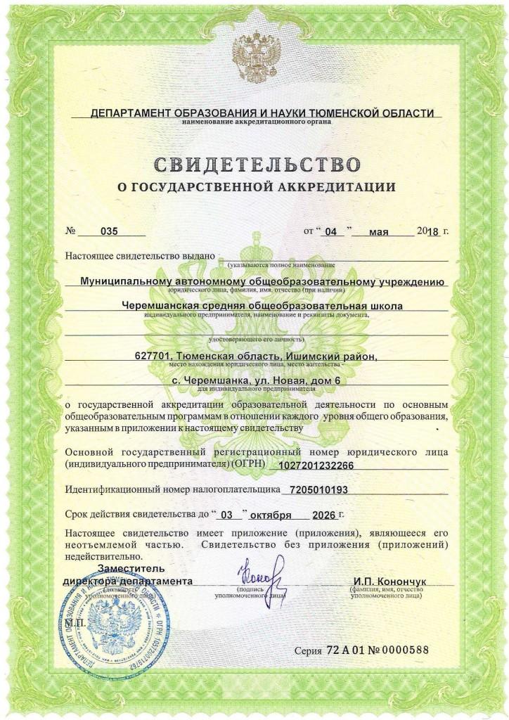 аккредитация-МАОУ Черемшанская СОШ