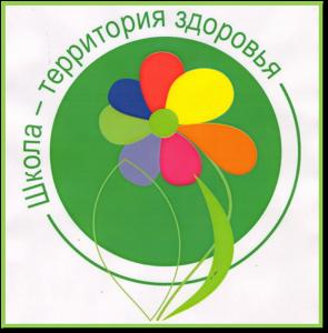плакат-школа-территория-здоровья