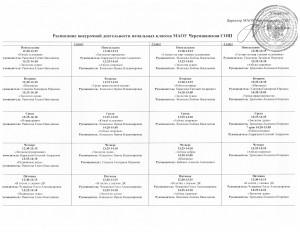 расписание внеурочной деятельности с 1-4 классы на 2017-2018 уч.год