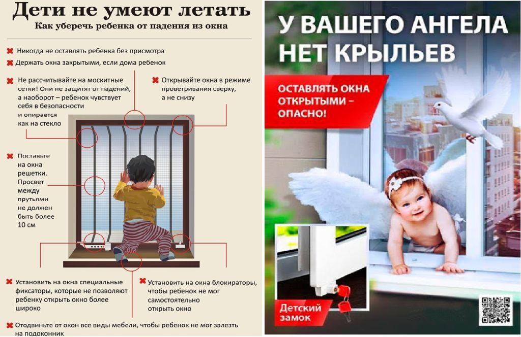 ostorozhno-otkrytoe-okno-v-mvd-razrabotali-pamyatku-dlya-roditeley_2